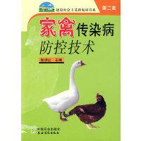 家禽传染病防控技术(第二批)