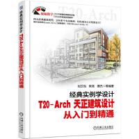 经典实例学设计 T20-Arch 天正建筑设计从入门到精通