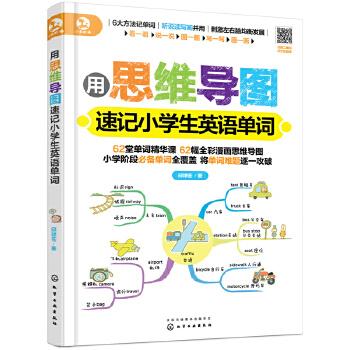 思维导图记小学英语单词(pdf+txt+epub+azw3+mobi电子书在线阅读下载)