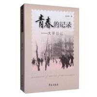 【二手旧书8成新】青春的记录大学日记 赵树然 9787507748352