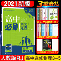 高考必刷题高中物理必修3―5人教版同步辅导练习册2022版