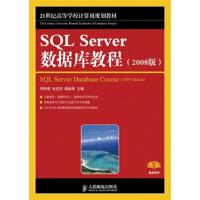 【二手书9成新】 SQL Server 数据库教程(2008版) 郑阿奇,刘启芬,顾韵华 人民邮电出版社 978711