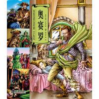 奥赛罗 世界经典名著英汉对照绘画版 莎士比亚系列