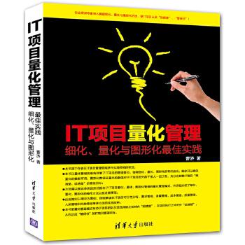 IT项目量化管理-细化、量化与图形化实践(pdf+txt+epub+azw3+mobi电子书在线阅读下载)