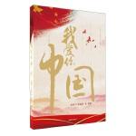 我爱你,中国(普通人背后赤诚的家国情怀,书写时代英雄,展现中国风采)