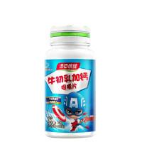 汤臣倍健儿童钙片牛初乳钙青少年补钙增强免疫 牛奶钙1200mg/片*60片