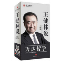送SD卡 正品 王健林说万达哲学 8DVD 经营哲学企业管理培训视频光盘