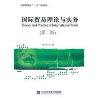 【二手旧书8成新】国际贸易理论与实务(第二版 傅龙海 9787566301123