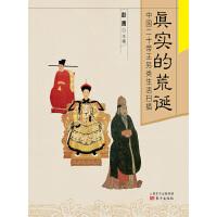 真实的荒诞――中国二十帝王另类生活扫描(电子书)