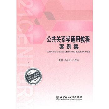 公共关系学通用教程案例集(pdf+txt+epub+azw3+mobi电子书在线阅读下载)