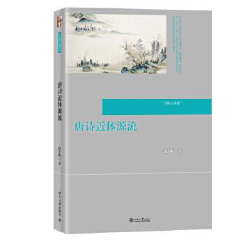 唐诗近体源流(pdf+txt+epub+azw3+mobi电子书在线阅读下载)