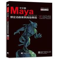 中文版Maya绑定动画案例高级教程