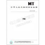 MT 327-1993 天轮