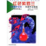 科普作文系列丛书:红色紫罗兰 金涛,詹以勤 9787806660843