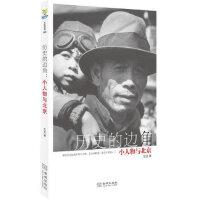 历史的边角:小人物与北京(小人物见大历史,小人物改变历史。) 9787515511320