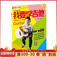 我要学吉他(小学生版单书版)/刘传风华系列丛书