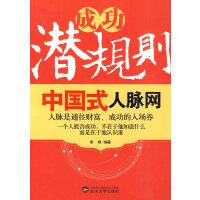 成功潜规则:中国式人脉网