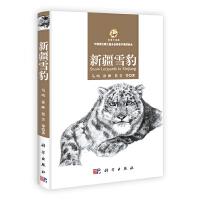 【按需印刷】-新疆雪豹