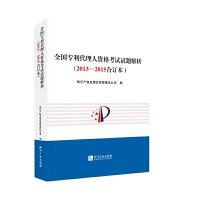 全国专利代理人资格考试试题解析(2013~2015合订本)