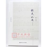 现货 中华史学丛书 经史札记 戴逸 中国人民大学出版社