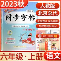 2019秋新版黄冈小状元同步字帖六年级上R(人教版)小学字贴六年级