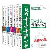 疑难千寻千解丛书・非常6+1版(套装共7册)(附《Excel商务图表应用与技巧108例(双色版)》)