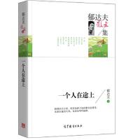 名家散文集:郁达夫散文集--一个人在途上 郁达夫 9787040445183