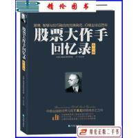 【二手9成新】股票大作手回忆录(修订版):丁圣元译