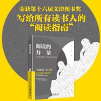 文津图书奖获奖图书 阅读的力量:从苏格拉底到推特 北京大学出版社