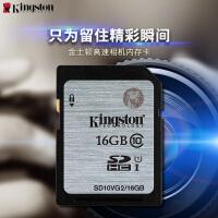 【金士顿专卖】金士顿SD卡8G 16G 32G 64G内存卡 CLASS10高速相机卡SD10V数码相机存储卡 30MB/s