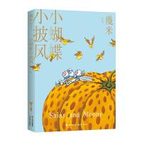 正版新书 小蝴蝶小披风 知名绘本作家�酌椎木�典绘本作品 故事的主角是两个8岁的孩子小蝴蝶古灵精怪 她的世界理直气壮 现代