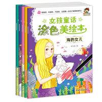 小小��加索��意美�g系列:女孩童�涂色美�L本第二�(套�b共5�裕�