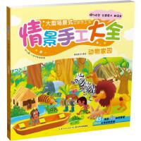 幼儿园情景手工大全:动物家园