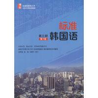 标准韩国语(第三册)(第7版)