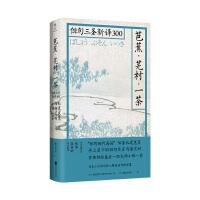 日本俳句文化:芭蕉、�村、一茶的俳句