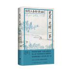 日本俳句文化:芭蕉、芜村、一茶的俳句