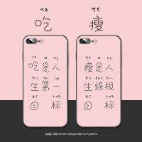 苹果6plus手机壳iPhone8新款可挂绳手机套6s女款个性创意7励志硅胶壳6plus全包软边防摔8p趣味文字X网红