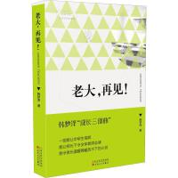 【新华品质】老大,再见!,韩梦泽,百花文艺出版社