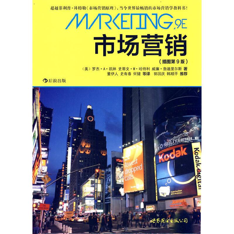 市场营销(插图第9版) 大学堂029