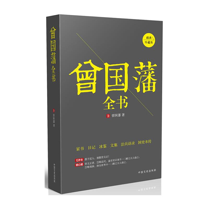 曾国藩全书(曾国藩家书、曾国藩日记、冰鉴!超值珍藏版!)