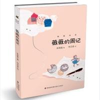 薇薇的周记(城南书坊,林海音儿童短篇小说首次结集出版)