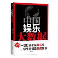 【二手旧书8成新】中国娱乐大数据 数托邦 9787506075428