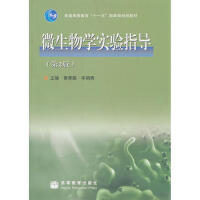 【二手旧书8成新】微生物学实验指导(第2版 黄秀梨 辛明秀 9787040219685