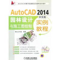 【二手旧书8成新】AutoCAD 2014中文版园林设计与施工图绘制实例教程 簏山工作室著 9787111434931