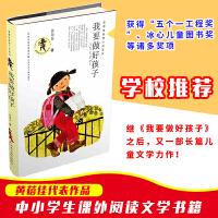 我要做好孩子黄蓓佳倾情小说系列青少年小学生课外阅读校园小说适合7-8-9-10岁四五六年级读物中国儿童文学江苏少儿出版