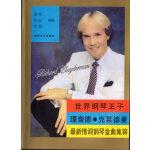 世界钢琴王子理查德・克莱德曼最新情调钢琴金曲集锦