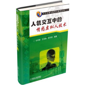 人机交互中的情感虚拟人技术 作者是我国人工智能领域和物联网领域的领军型人物,是国家一级教授、享受国务院特殊津贴专家。在国际领域也非常知名,被邀请在多个国际会议做主题发言。