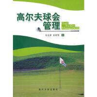 【二手旧书8成新】高尔夫球会管理 吴克祥 等 9787310030699
