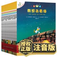 不一样的卡梅拉全套注音版拼音版大开本15册我想去看海 儿童绘本幼儿园故事书3-6-10-8-12岁 年级小学生课外书籍