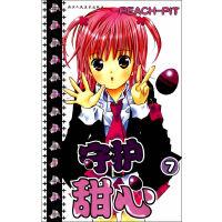 守护甜心7(每一个少女漫画粉丝必须拥有的经典之作!)